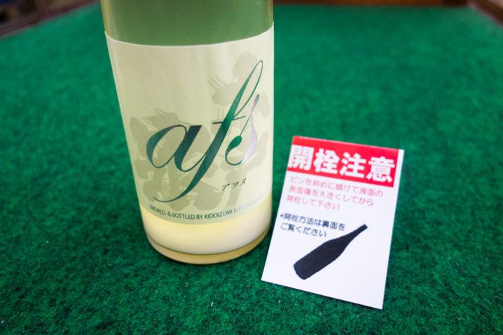 木戸泉AFSスパークリング