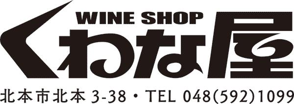 くわな屋 埼玉県北本市のワイン日本酒中心のお店