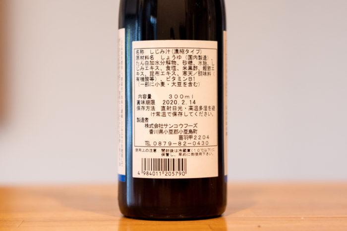 シジみ汁ラベル背面