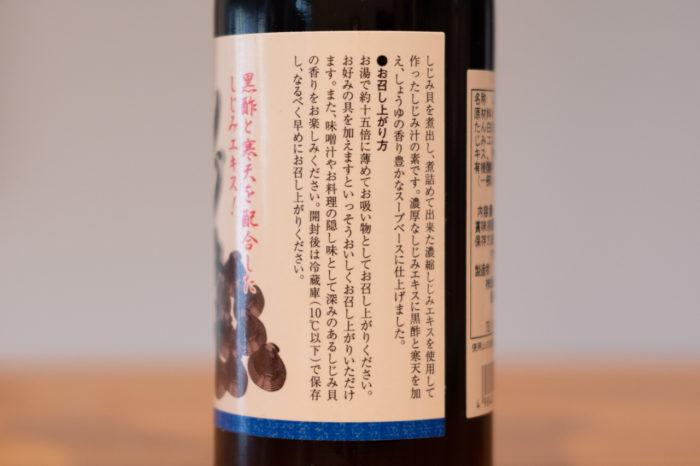 シジみ汁ラベル側面1