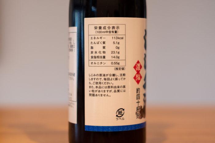 シジみ汁ラベル側面2
