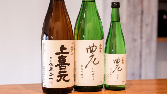 上喜元の日本酒