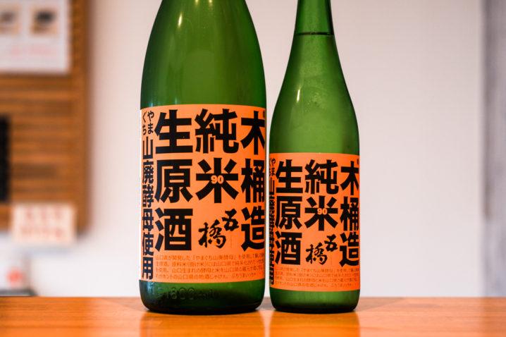 五橋:山廃純米生原酒90
