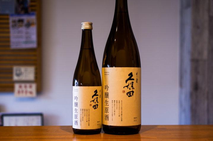 久保田千寿吟醸生原酒