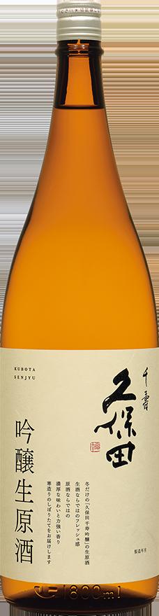 久保田千寿吟醸生原酒1830