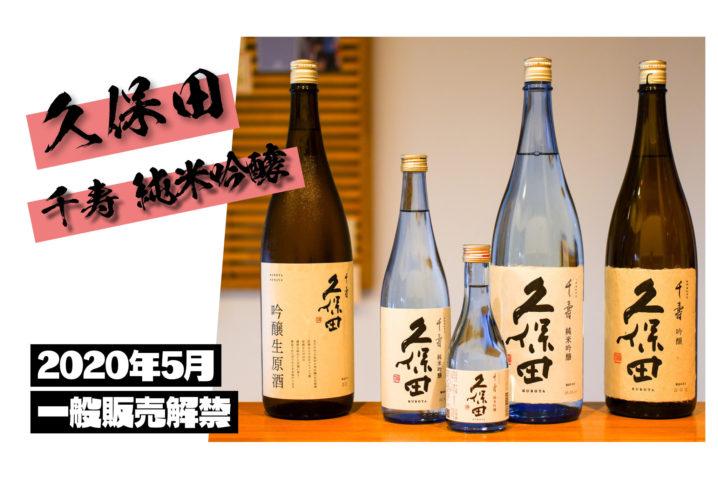久保田千寿3種類