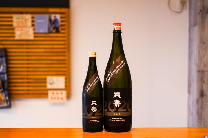 天寿夏の隠し生酒★★★2020