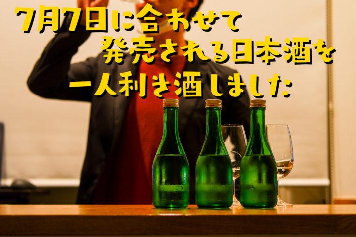 開華の利き酒