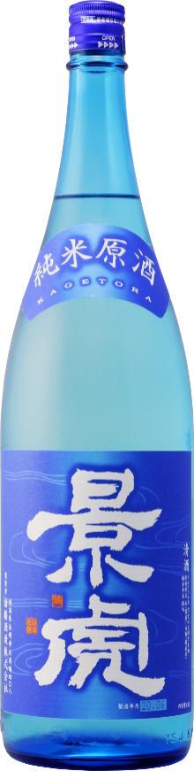 越乃景虎純米原酒ボトル