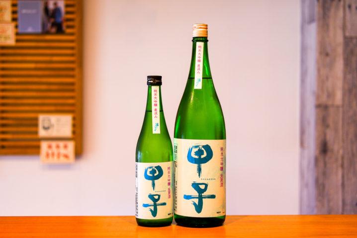 甲子純米大吟醸生原酒