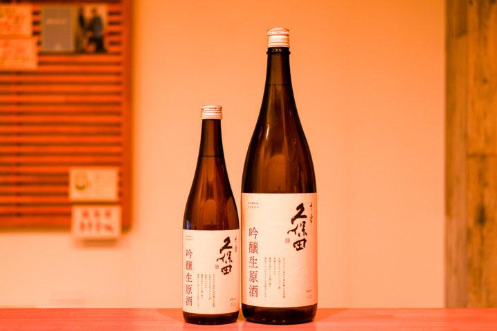 久保田 千寿 吟醸 生原酒