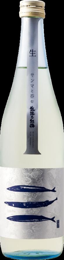 サンマと呑む越路乃紅梅 生原酒