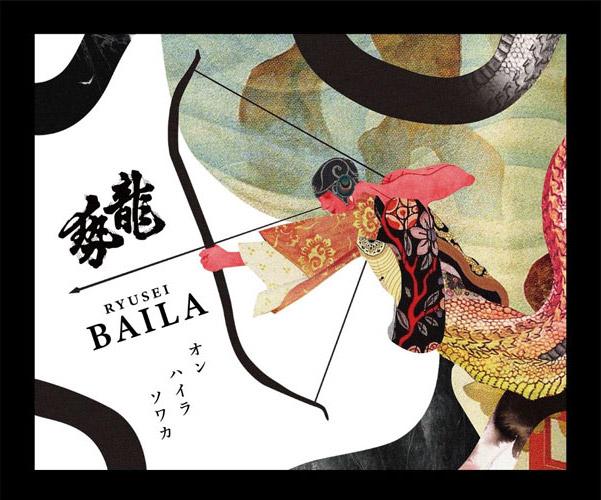 龍勢BAILAラベル