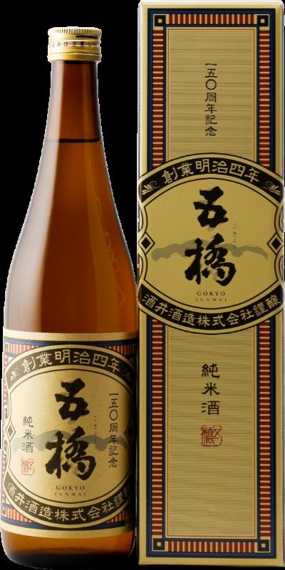 五橋150周年記念酒2