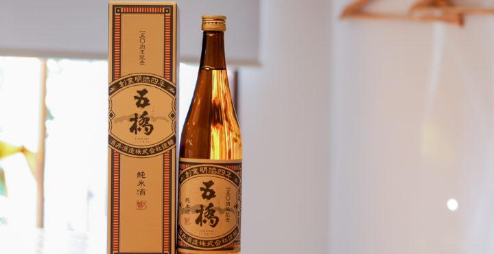 五橋150周年記念酒1