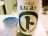 黒澤酒造 純米生もと造り マルト。常温、お燗で旨い酒です。